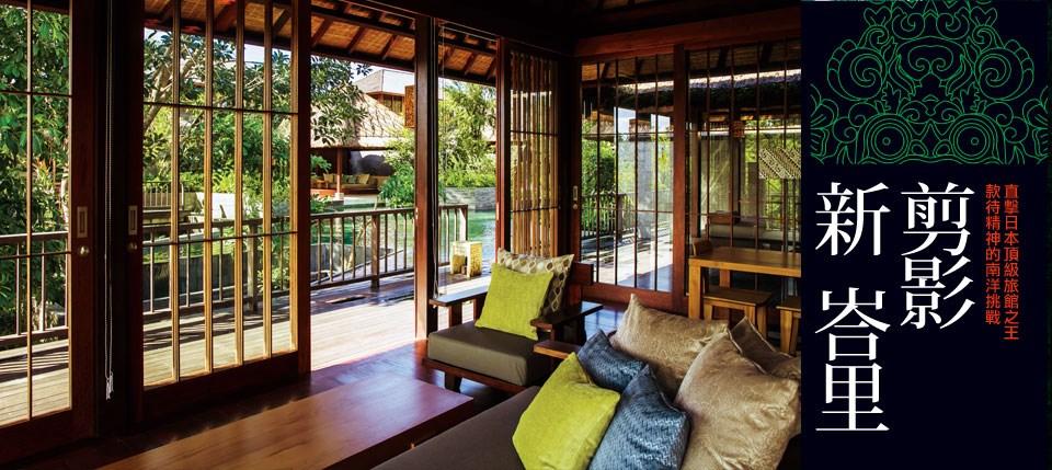 星野集團Bali島