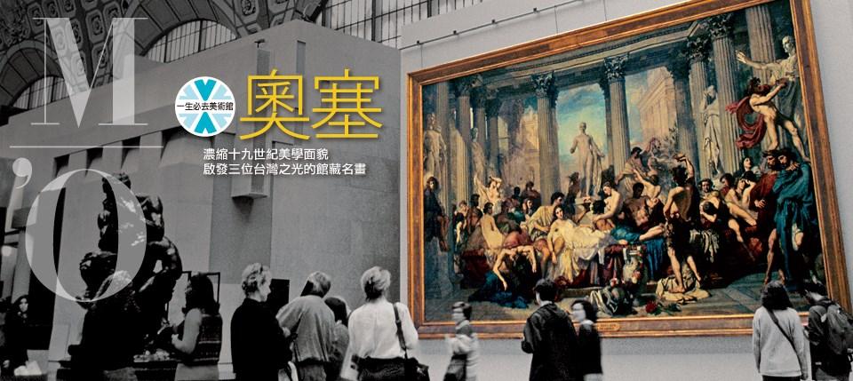 一生必去美術館「奧塞」 啟發三位台灣之光的館藏名畫