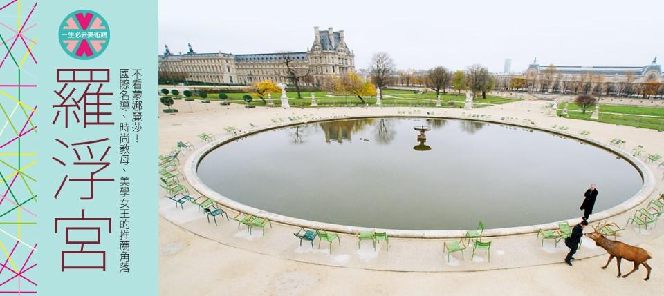 名人羅浮宮