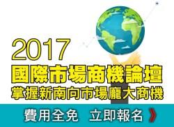 2017國際市場商機論壇-印度、印尼、緬甸