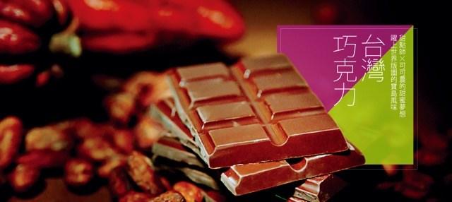 台灣巧克力