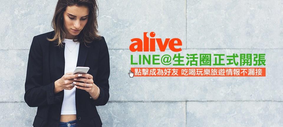 alive line@生活圈常態BN