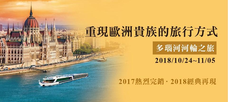 2018多瑙河河輪之旅