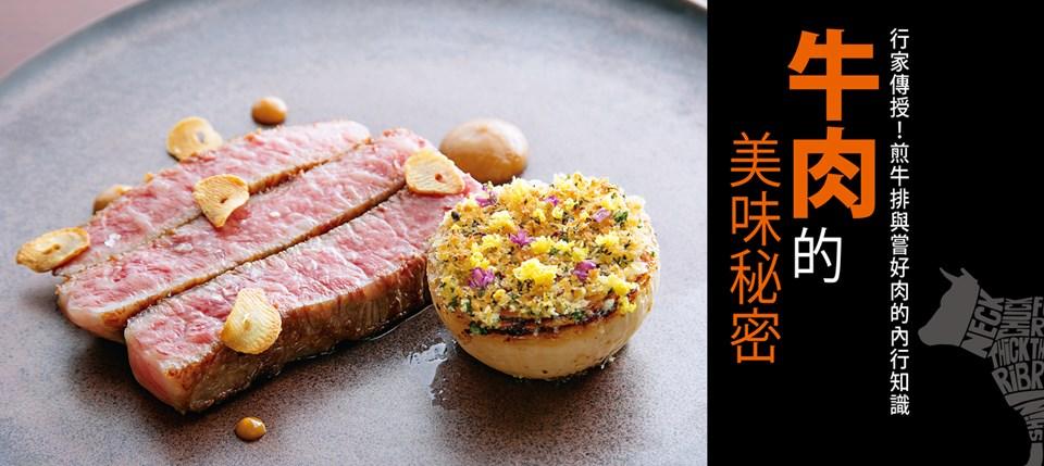 牛肉的美味秘密