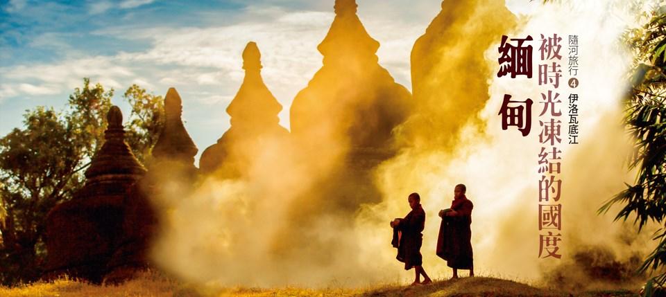 被時光凍結的國度》緬甸