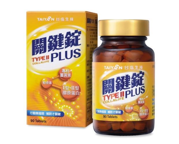 臺鹽「優青素膠原藤黃果膠囊」