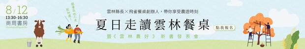認識雲林食農,吃出台灣農業縣的最原味!