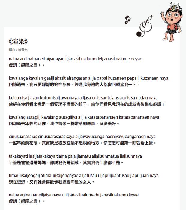 《渲染》傳唱古老排灣族歌謠